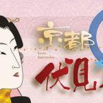 伏見バル2020開催!酒と歴史の町で楽しむハシゴ酒