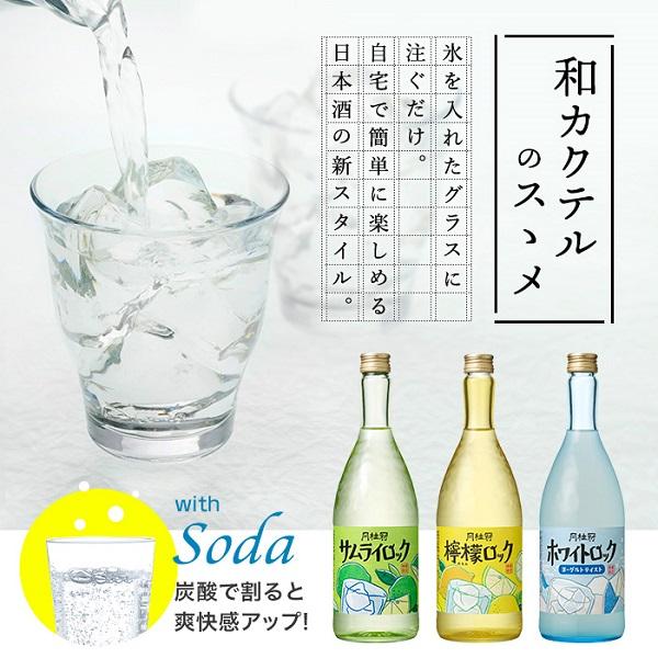 日本酒ロック 和カクテル