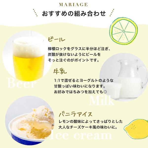 檸檬ロック2020 アレンジ