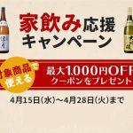 【家飲み応援キャンペーン】対象商品が全品1,000円OFF!