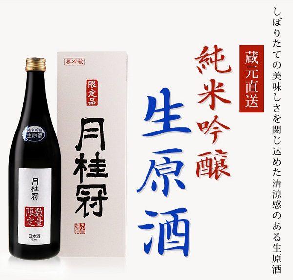 蔵元直送純米吟醸生原酒