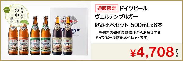 2020お中元特集-ビール2