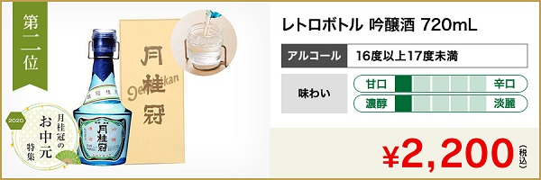 2020お中元特集-日本酒2