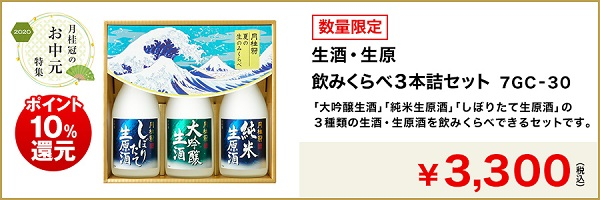 2020お中元特集-日本酒3