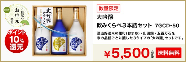2020お中元特集-日本酒4