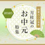 【大切な方へ気持ちを伝える贈り物】月桂冠のお中元・夏ギフト特集2020