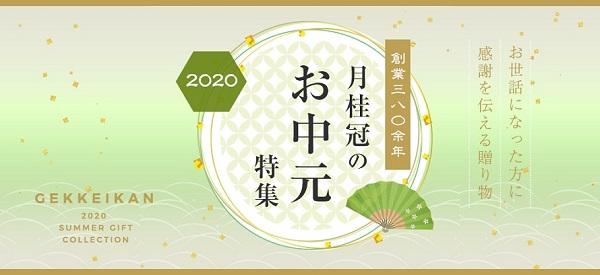 2020お中元特集2