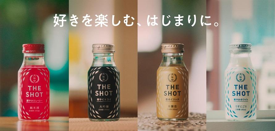 THE SHOT 新ブランドサイト