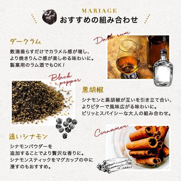 焼きりんごのお酒 アレンジレシピ