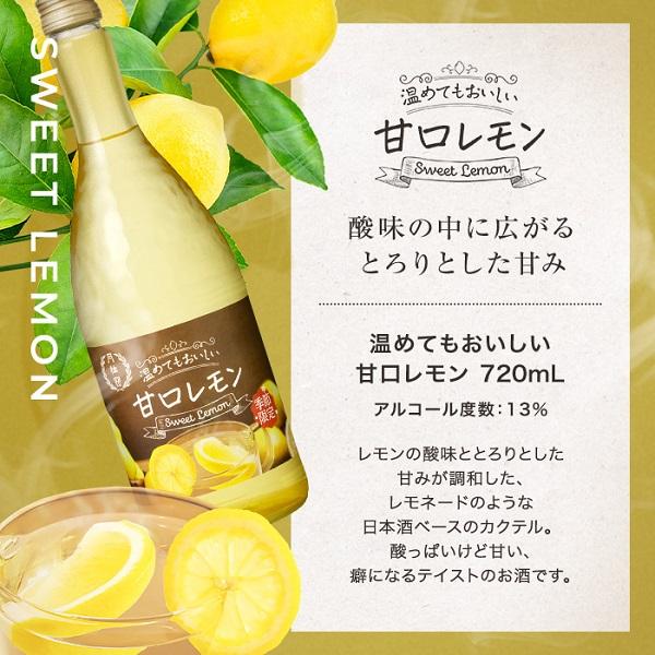 甘口レモンのお酒