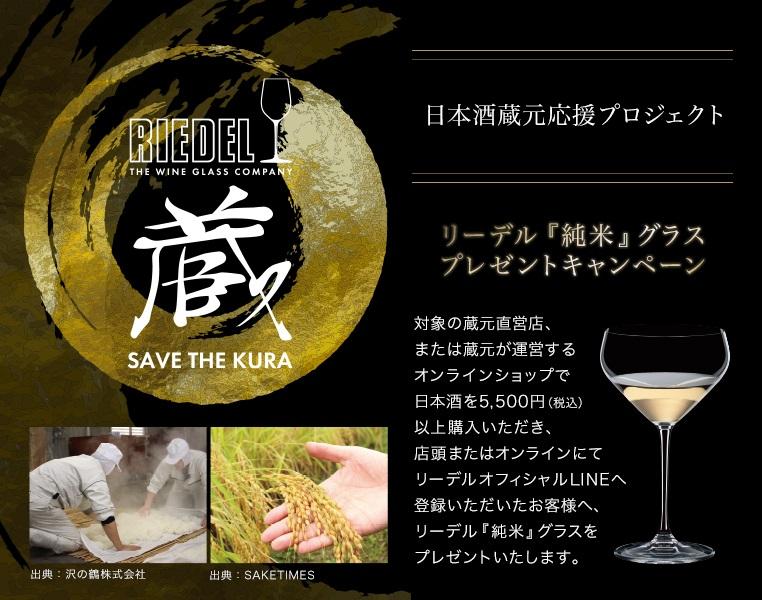 リーデル純米グラスキャンペーン
