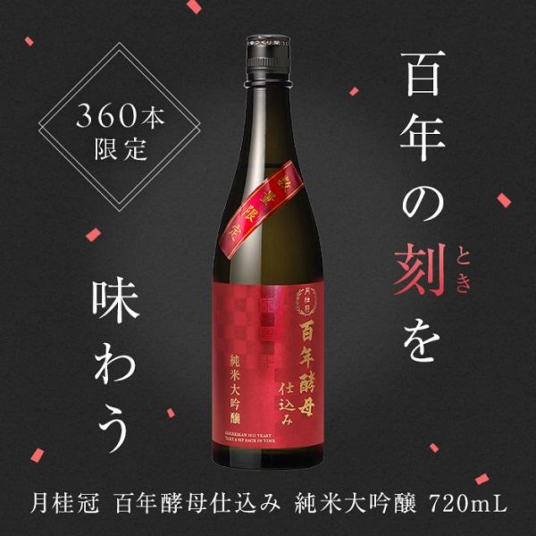 月桂冠 百年酵母仕込み 純米大吟醸 720mL